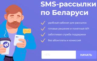 SMS-рассылки для бизнеса — от спама к тонкому таргетированию