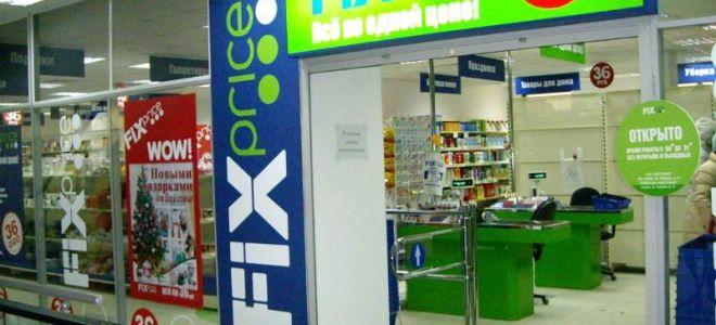 Открытие магазина Fix Price