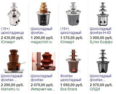 цена шоколадного фонтана