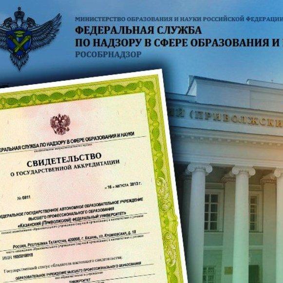 akkreditation