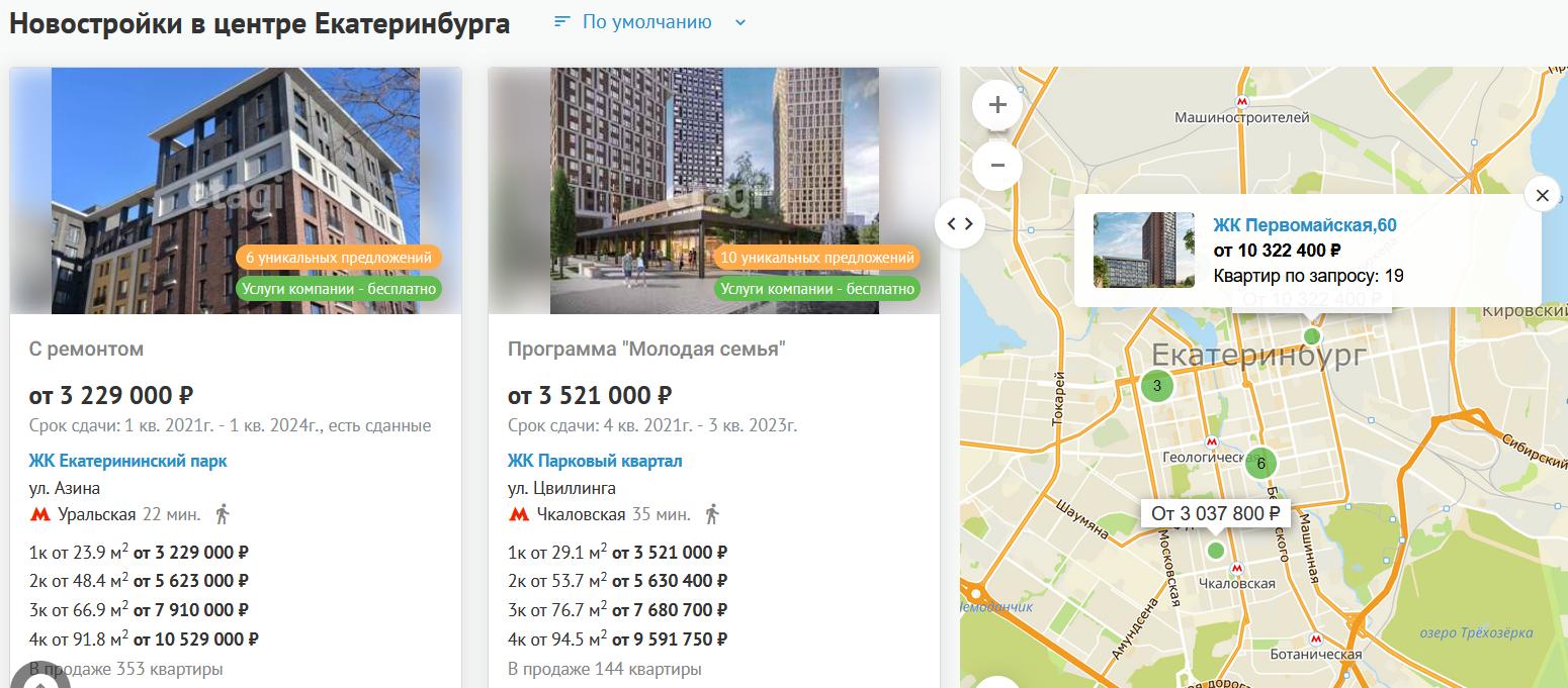 Все новостройки Екатеринбурга